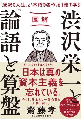 【単行本】 齋藤孝 サイトウタカシ / 図解 渋沢栄一と「論語と算盤」