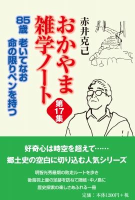 【単行本】 赤井克己 / 85歳老いてなお命の限りペンを持つ おかやま雑学ノート 第17集
