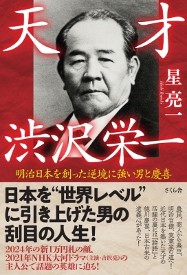 【単行本】 星亮一 / 天才 渋沢栄一 明治日本を創った逆境に強い男と慶喜
