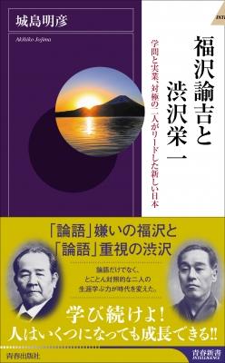 【新書】 城島明彦 / 福沢諭吉と渋沢栄一 学問と実業、対極の二人がリードした新しい日本 青春新書INTELLIGENCE