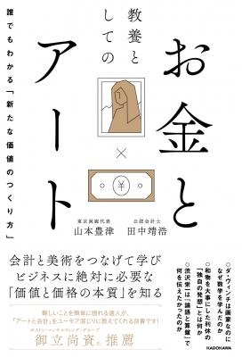 【単行本】 田中靖浩 / 教養としてのお金とアート 誰でもわかる「新たな価値のつくり方」