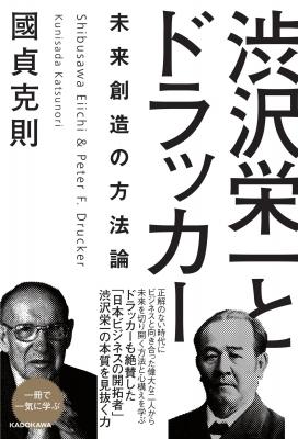 【単行本】 国貞克則 / 渋沢栄一とドラッカー 未来創造の方法論