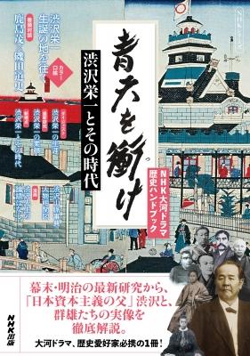 【ムック】 NHK出版 / NHK大河ドラマ歴史ハンドブック 青天を衝け 渋沢栄一とその時代 NHKシリーズ