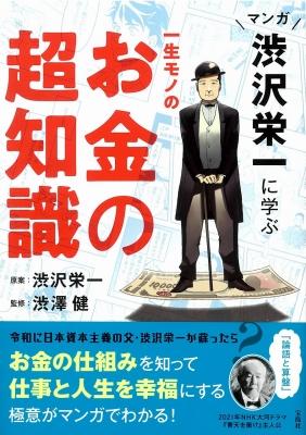 【単行本】 渋澤健 / マンガ 渋沢栄一に学ぶ一生モノのお金の超知識