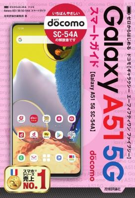 【単行本】 技術評論社編集部 / ゼロからはじめるドコモGalaxy A51 5G SC-54Aスマートガイド