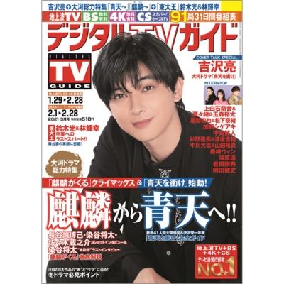 【雑誌】 デジタルTVガイド中部版編集部 / デジタルTVガイド中部版 2021年 3月号
