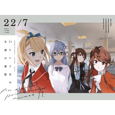【CD】 22/7 (ナナブンノニジュウニ) / 11という名の永遠の素数【完全生産限定盤A】(2CD+Blu-ray+付属品) 送料無料
