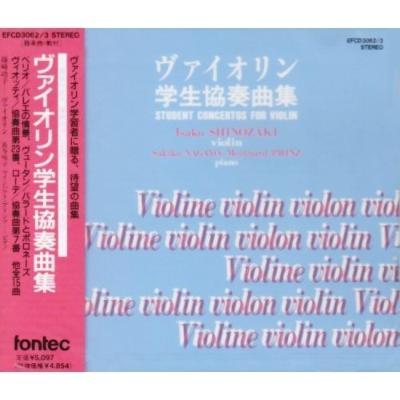 篠崎功子/ヴァイオリン学生協奏曲集