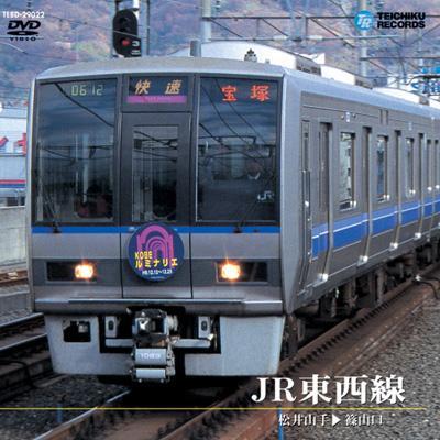 JR東西線(松井山手〜篠山口)