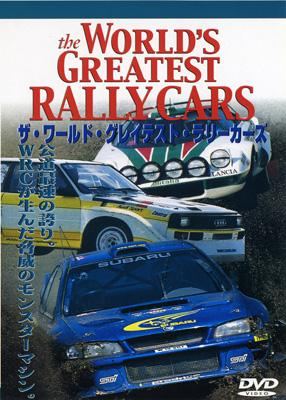 Worlds Greatest Rally Cars