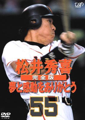 松井秀喜2002