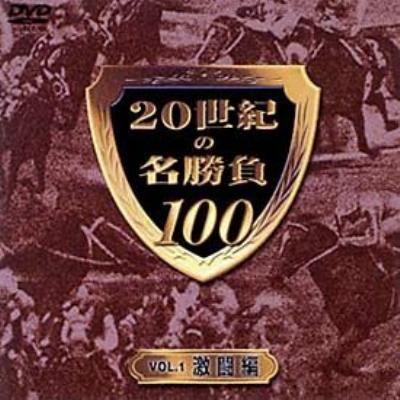 20世紀の名勝負100 vol.1 激闘編