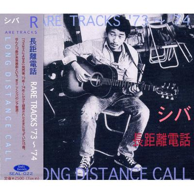 長距離電話 Long Distance Call