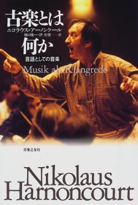 「古楽とは何か; 言語としての音楽」 樋口 隆一、許 光俊 (翻訳)