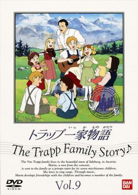 トラップ一家物語 9