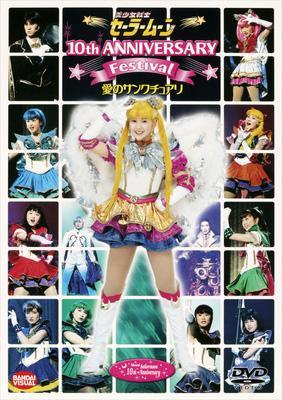 美少女戦士セーラームーン 10th Anniversary Festival 愛のサンクチュアリ