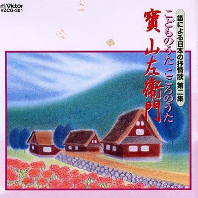 笛による日本の抒情歌第二集こどものうたこころのうた