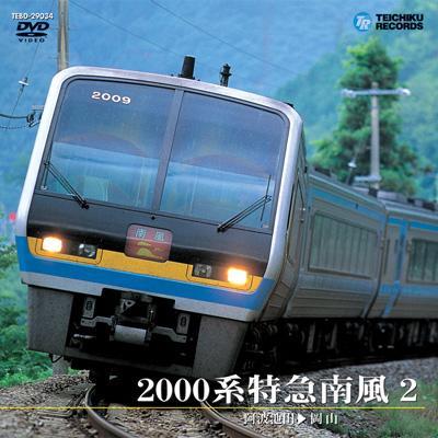 2000系特急南風 2(阿波池田〜岡山)