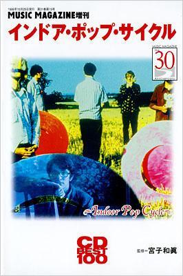 インドア ポップ サイクル: Cdbest100 : Music Magazine増刊