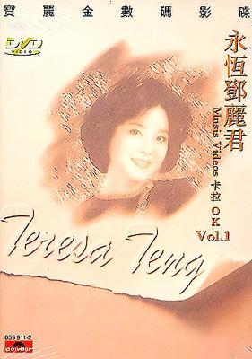 永恒�ケ麗君music Videos Karaoke Vol.1