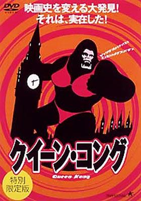 クイーン コング <初回限定版>queen Kong