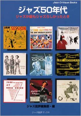ジャズ50年代 ジャズが最もジャズらしかったとき