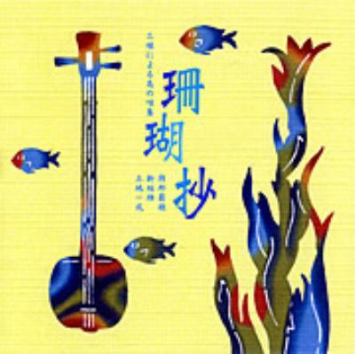 珊瑚抄: 三線による島の唄集