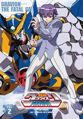 超重神グラヴィオン Vol.2通常版dvd