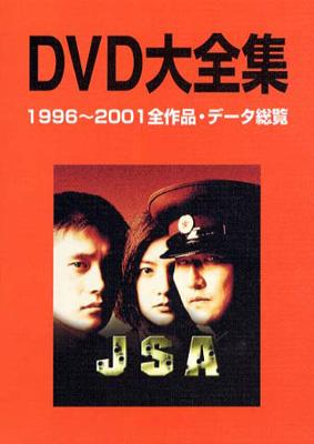 DVD大全集 1996〜2001全作品・データ総覧