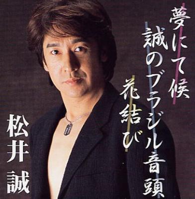 松井誠の画像 p1_22