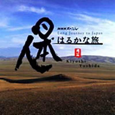 NHKスペシャル::日本人はるかな旅 オリジナル・サウンドトラック