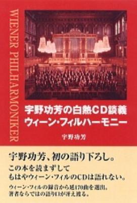 宇野功芳の白熱CD談義 ウィーン・フィルハーモニー