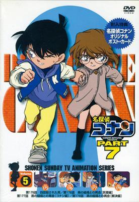 名探偵コナン7(5)