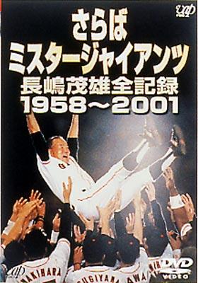さらばミスタ-ジャイアンツ 長嶋茂雄全記録1958〜2001