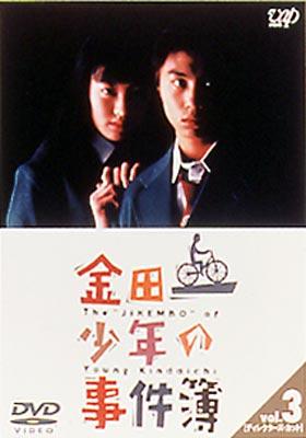 金田一少年の事件簿 VOL.3(ディレクターズカット)