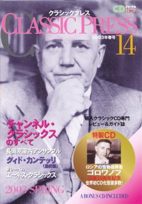 CDジャーナルムック クラシックプレス(14) 2003年春号