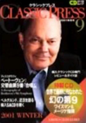 CLASSIC PRESS 輸入クラシックCD専門レビュー&ガイド誌 9(2001年冬号)CDジャーナルムック