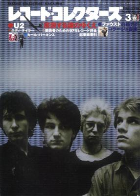 レコードコレクターズ 98 / 3月号