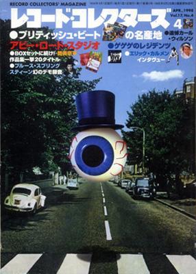 レコードコレクターズ 98 / 4月号