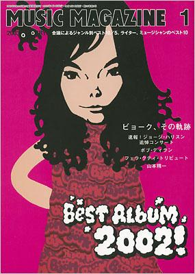 Music Magazine: 03 / 1月号