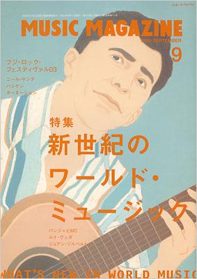 Music Magazine: 03 / 9月号