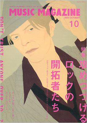 Music Magazine: 03 / 10月号