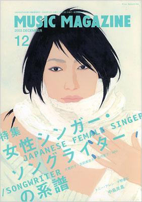 Music Magazine: 03 / 12月号