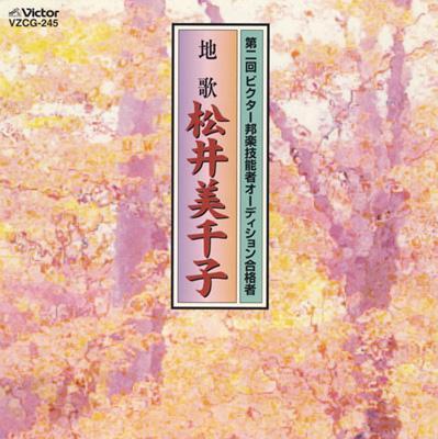 園の秋 / 尾上の松 / 八重衣