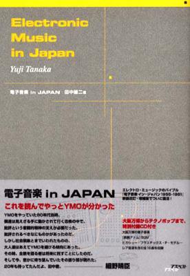 電子音楽 in JAPAN
