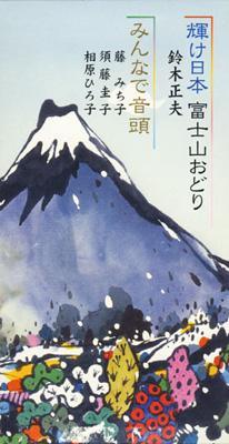 輝け日本富士山おどり / みんなで音頭