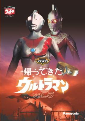 DVD帰ってきたウルトラマン Vol.5