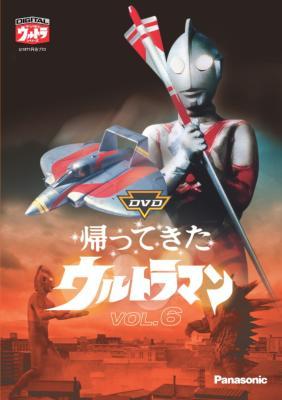DVD帰ってきたウルトラマン Vol.6