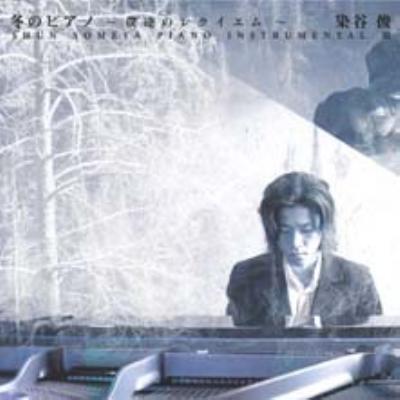 冬のピアノ -僕達のレクイエム