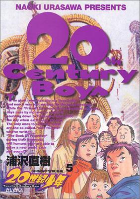 20世紀少年 本格科学冒険漫画 5 ビッグ・コミックス